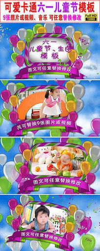 可爱儿童六一儿童节相册视频模板