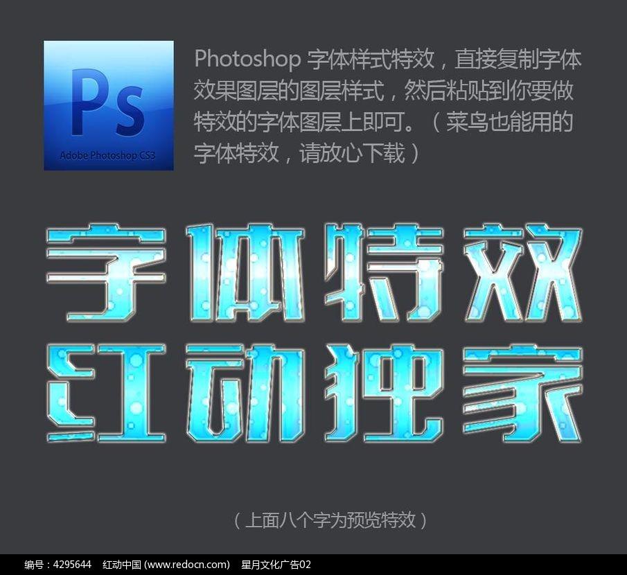 字体设计/艺术字