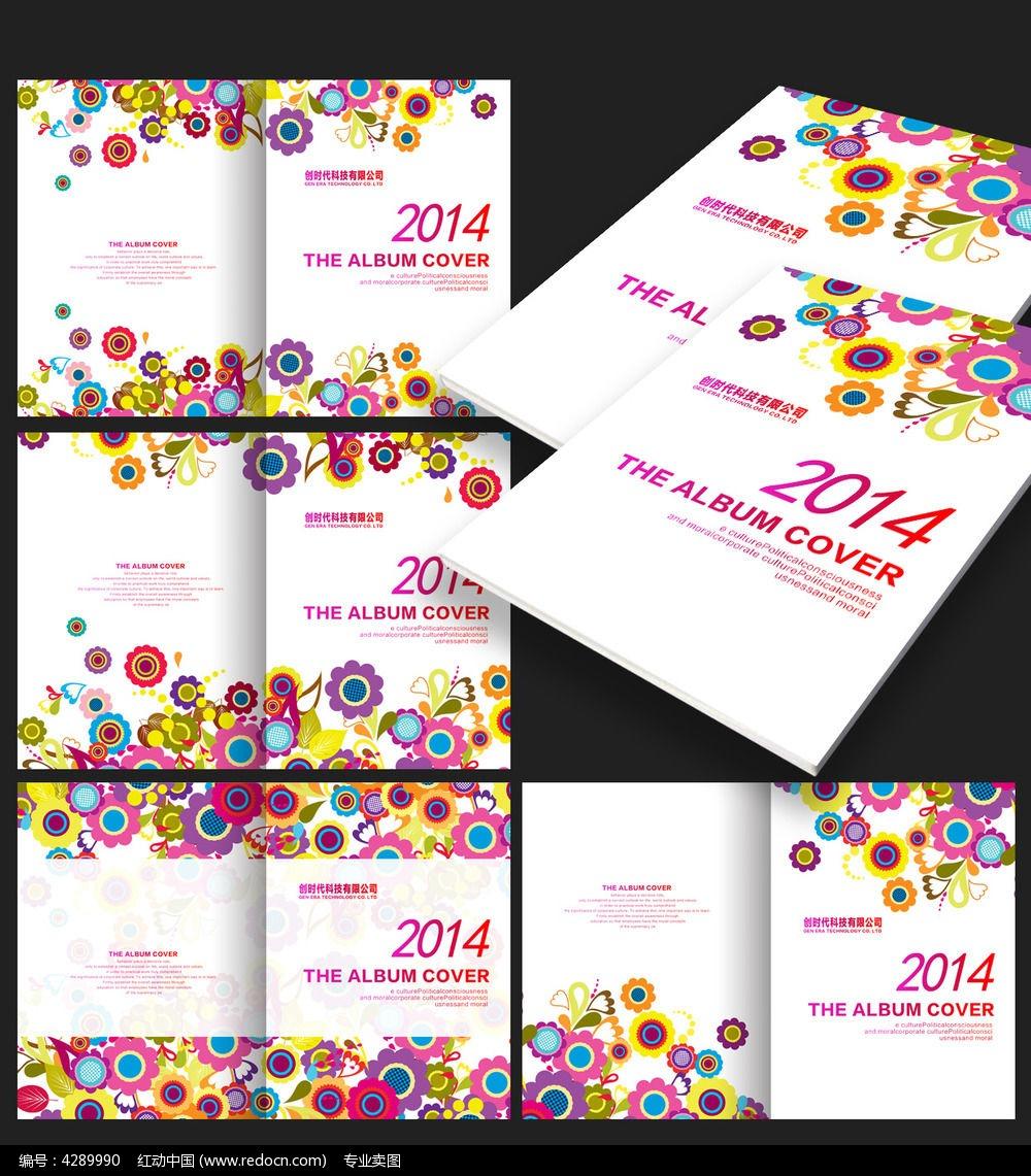 可爱幼儿园宣传册封面设计