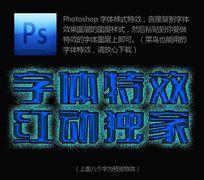 蓝色边缘虚化PS字体样式