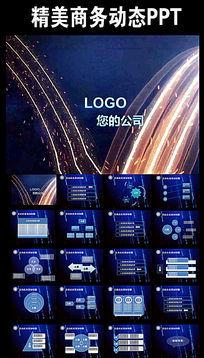 蓝色科技PPT超炫模板