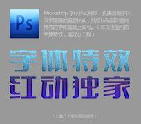 蓝色磨砂质感PS字体样式