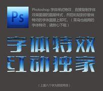 蓝色气泡PS字体特效