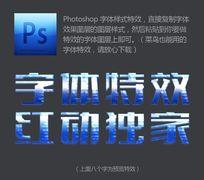 蓝色水波纹PS字体特效