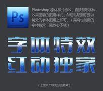 蓝色水珠气泡PS字体样式