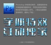 11款 蓝色立体POP字体样式下载