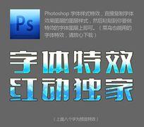 蓝色水渍PS字体样式 PSD