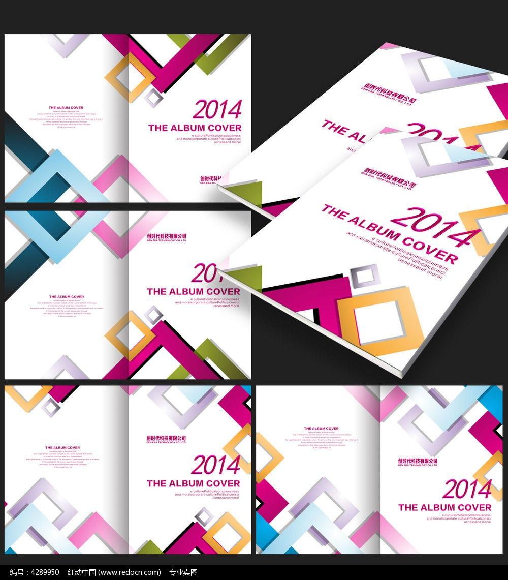 立体创意图形画册封面模板