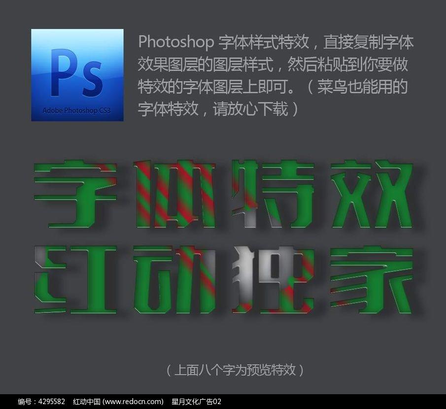 标签: 绿色 独特字 圣诞效果 PS字体样式 PSD字体特效 字体样式 漂亮字体效果 图层样式 PS样式 漂亮字体样式 中文字体库样式 特效 效果 样式 POP字体