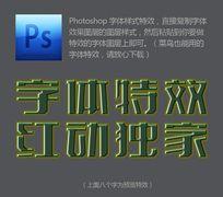 绿色简单立体PS字体样式
