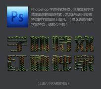 绿色蛇皮质感PS字体样式
