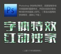 绿色水印效果PS展示