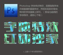 绿色条纹荧光色PS字体特效