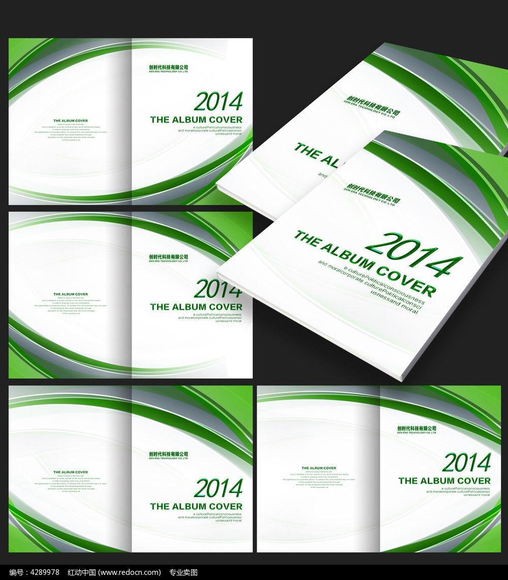 绿色学校高档宣传册封面图片
