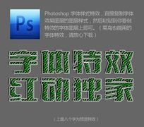 绿色植物感PS立体字样式