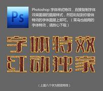 墙面泥土质感PS字体样式 PSD