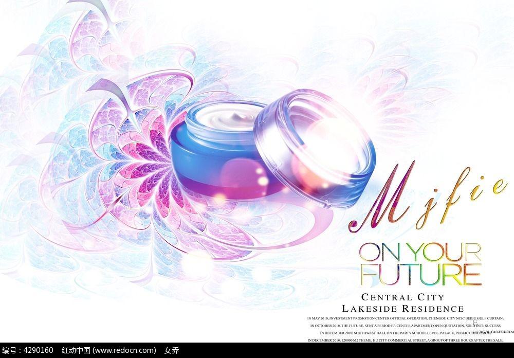 清新化妆品背景海报设计