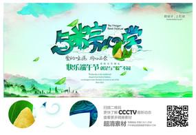 水彩端午节活动海报设计 PSD