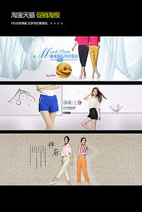 淘宝天猫女裤促销海报设计