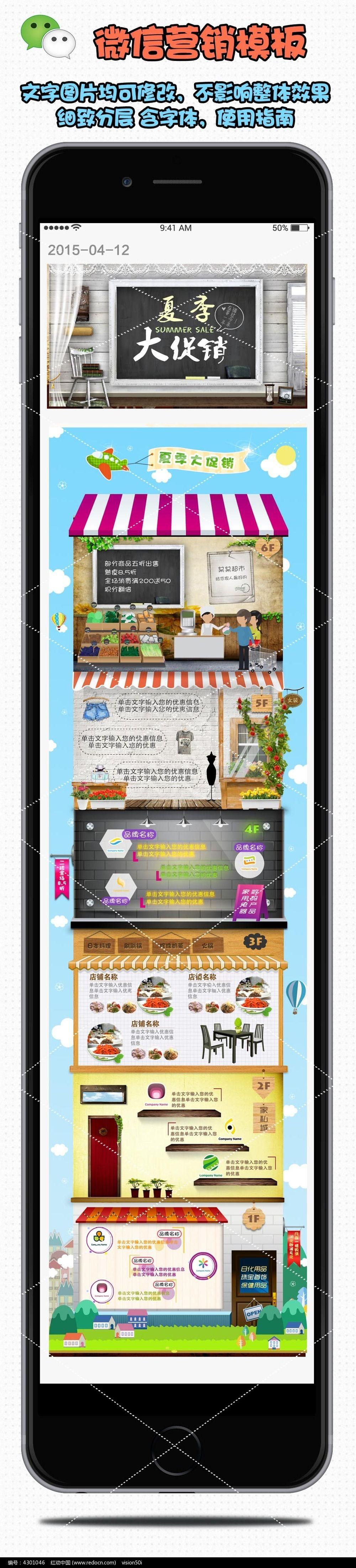 微信商场促销图文消息模板图片