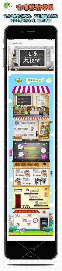 微信商场促销图文消息模板