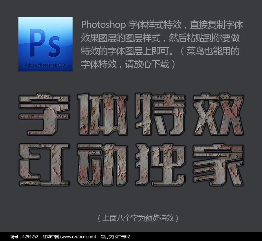 9款 白灰特效PS字体样式psd素材下载
