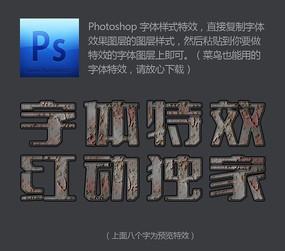 银灰生锈铁门质感PS字体特效样式
