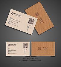 纸质底纹企业名片设计
