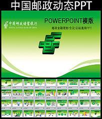 中国邮政储蓄银行金融理财PPT模板