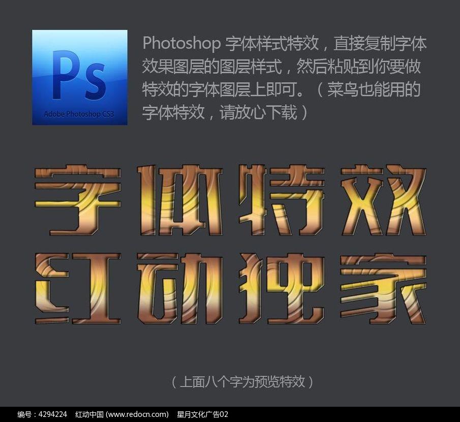 14款 条纹PS字体样式