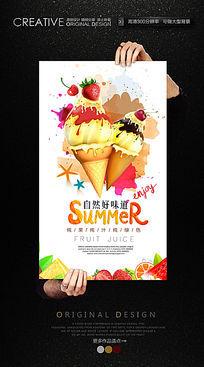 冰淇淋新品促销海报设计