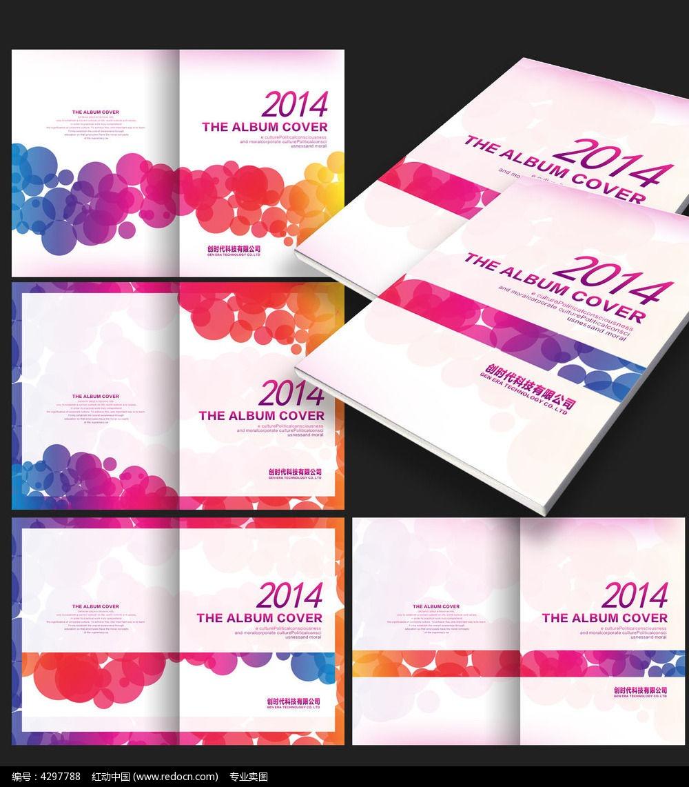 炫彩产品手册封面设计