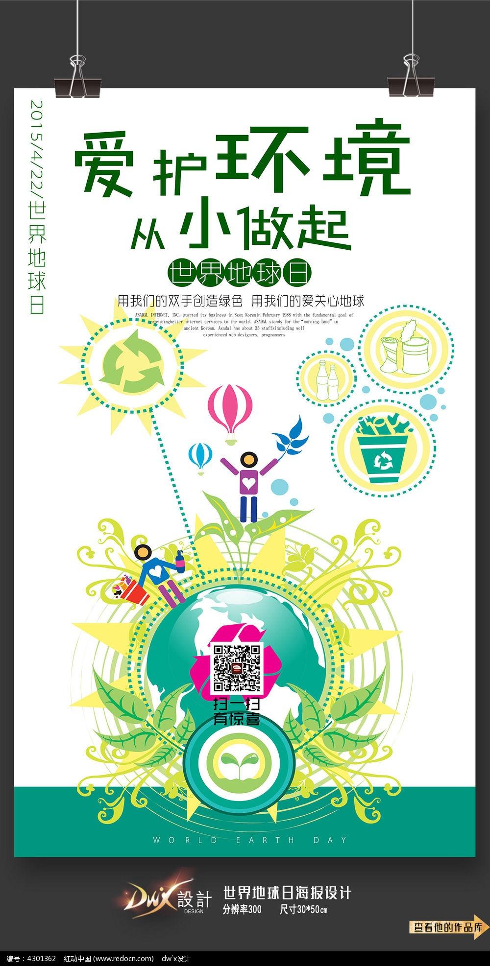 保护环境宣传海报设计psd下载