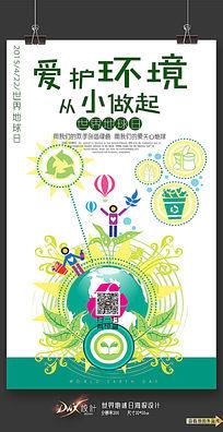 创意爱护环境公益海报