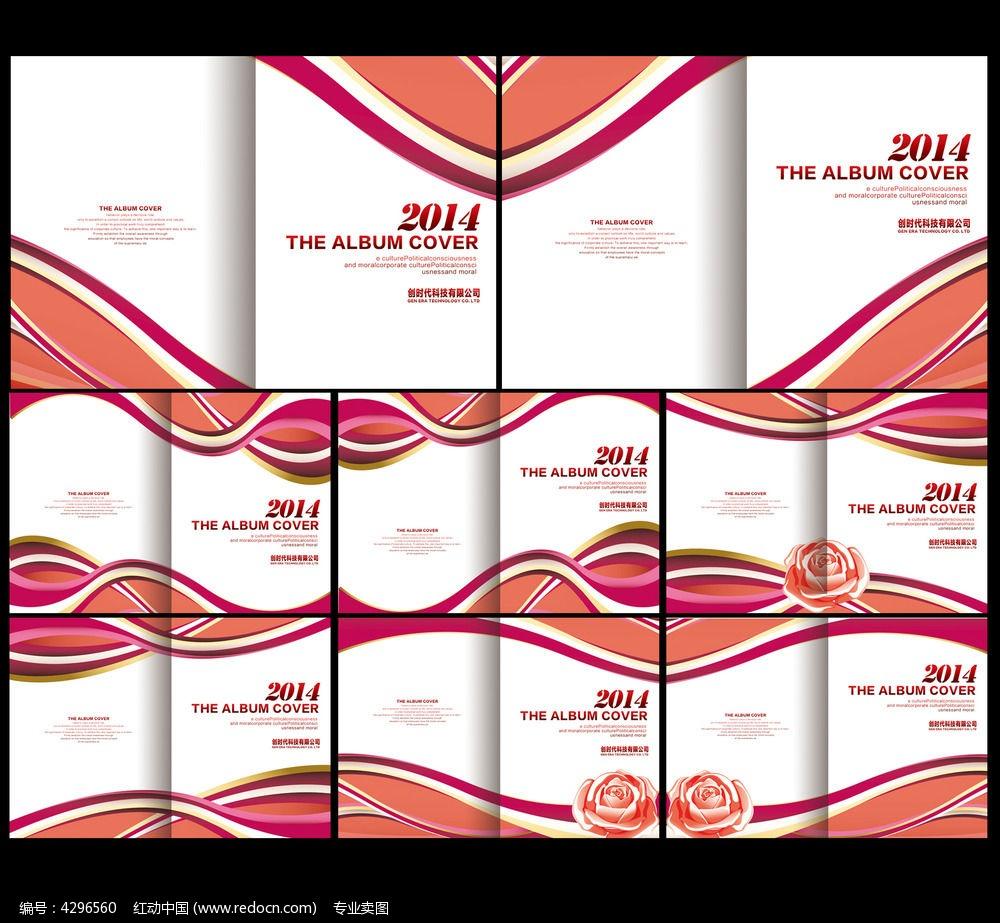 信息画册封面 企业画册封面 时尚封面 展会宣传册封面 封面图片PSD 图片