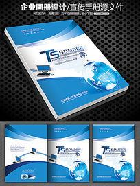 电脑网络科技画册封面
