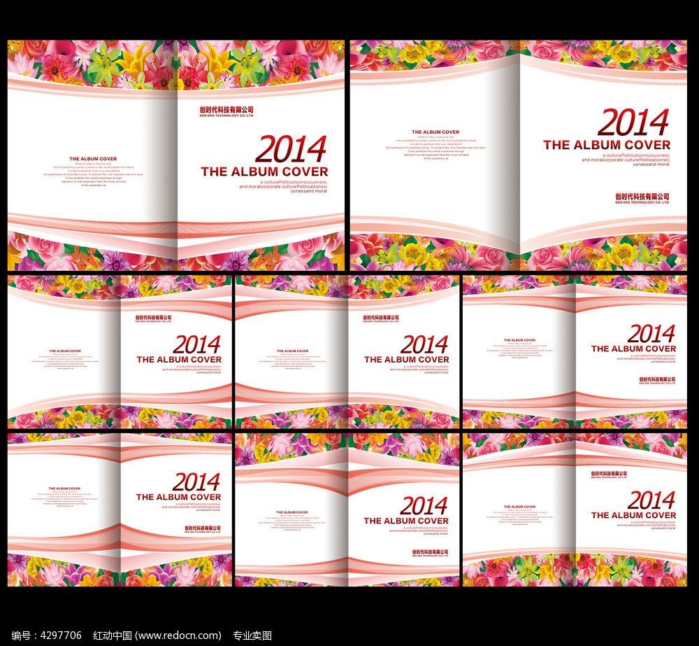 12款 美容画册封面设计