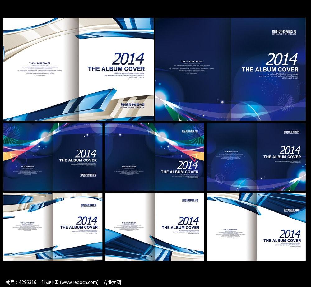 简洁蓝色画册封面设计