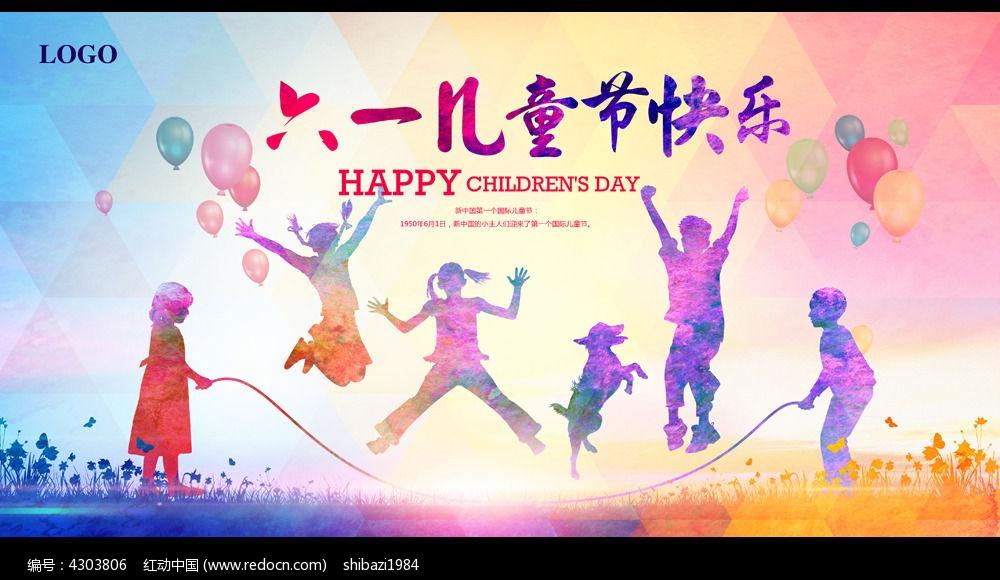 六一儿童节活动海报设计图片