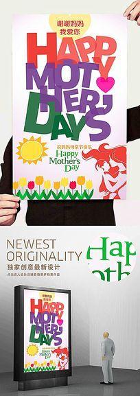 母亲节卡通促销海报