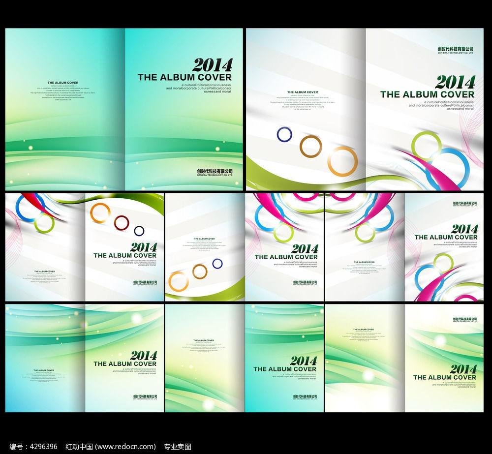 企业投标书封面模板
