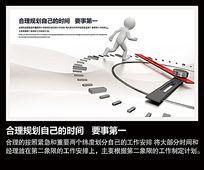 企业文化合理安排时间展板设计