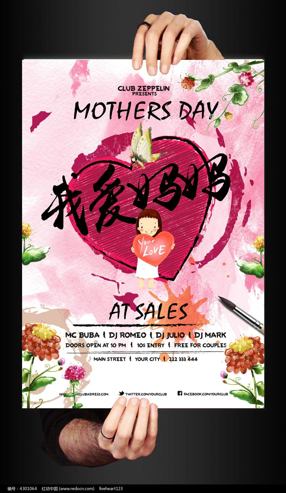 手绘风格母亲节宣传海报设计