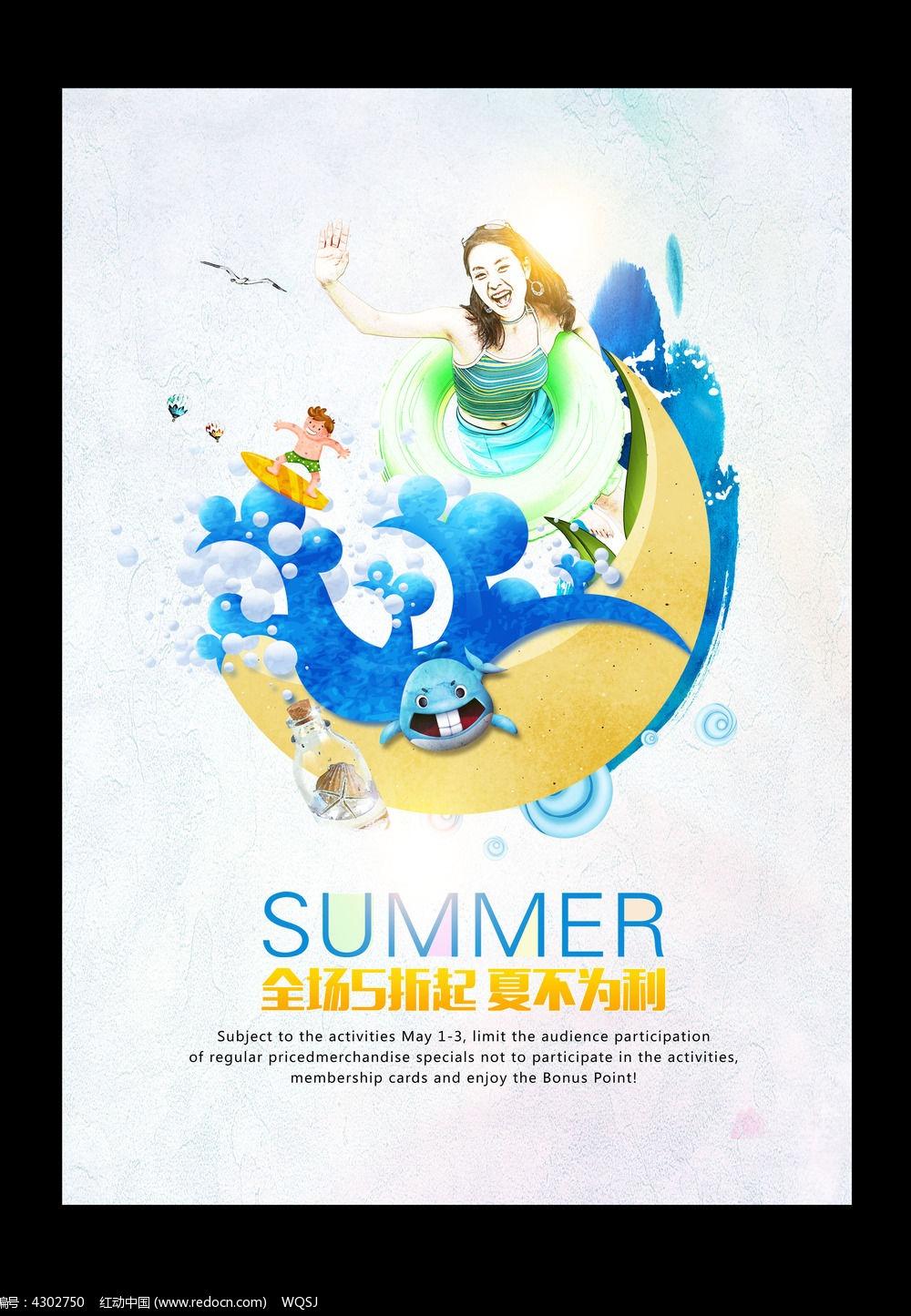 手绘风格夏日活动海报设计图片