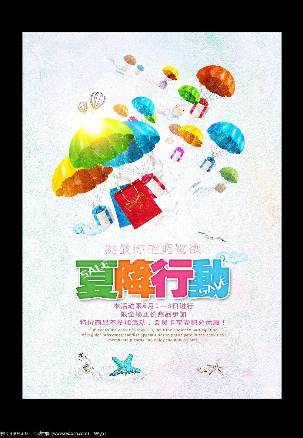 海报设计 夏日活动海报 清新 商场促销海报 商业海报 手绘风格 海边