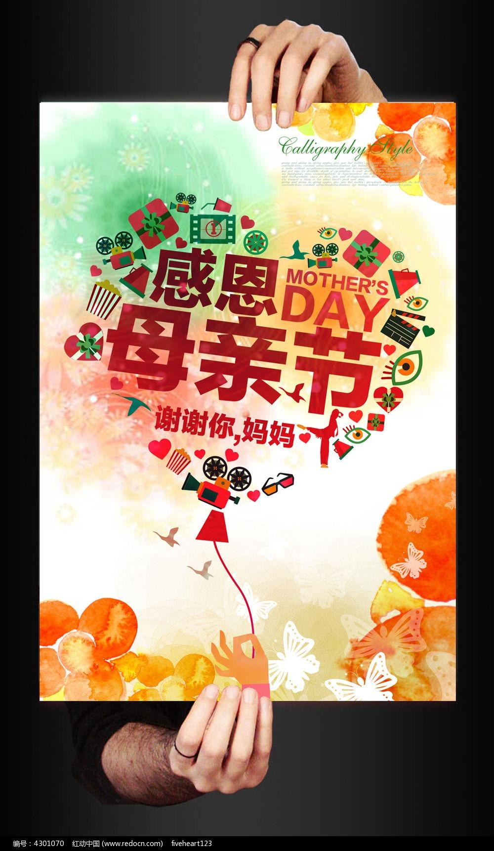 水彩感恩母亲节海报模板