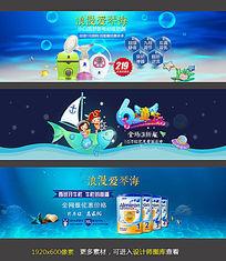 淘宝61儿童节母婴用品海报