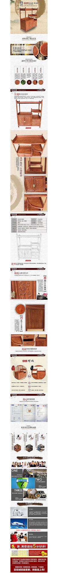 淘宝实木家具详情描述模板