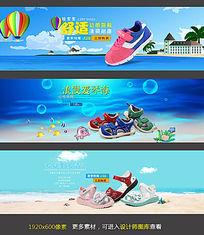 淘宝夏季童鞋海报模板