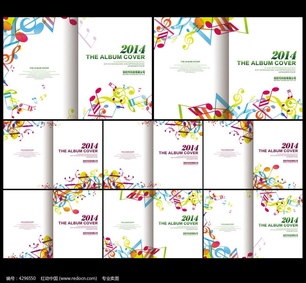 音乐会宣传册封面设计